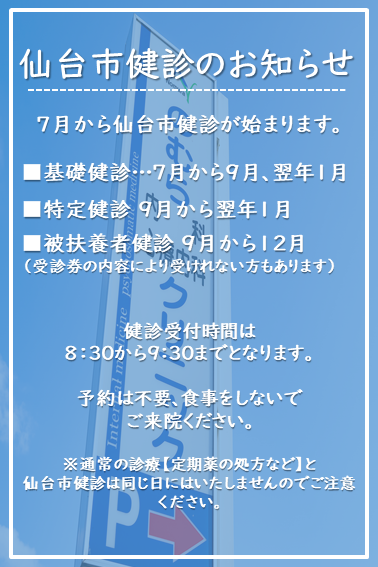 仙台市健診